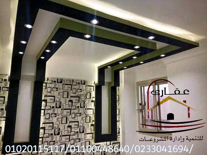 احدث الحوائط والأسقف - أفضل الديكورات والتشطيبات في مصر (عقارى   01020115117 ) Whats464