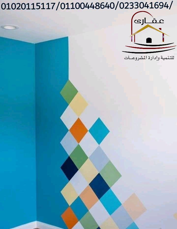 احدث الحوائط والأسقف - أفضل الديكورات والتشطيبات في مصر (عقارى   01020115117 ) Whats465