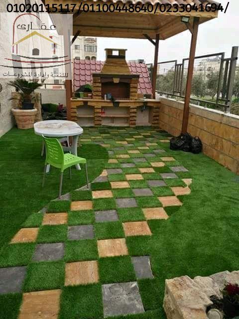 أفضل تصاميم الحدائق – ديكورات حدائق (عقارى   01100448640 ) Whats467