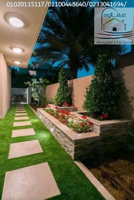 أفضل تصاميم الحدائق – ديكورات حدائق (عقارى   01100448640 ) Whats468