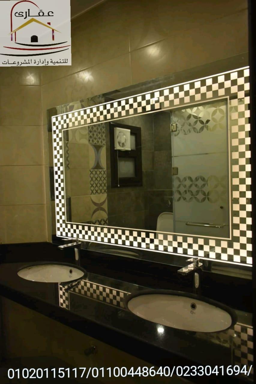 أناقة وجمال الحمامات مع شركة عقارى (01100448640 ) Whats475