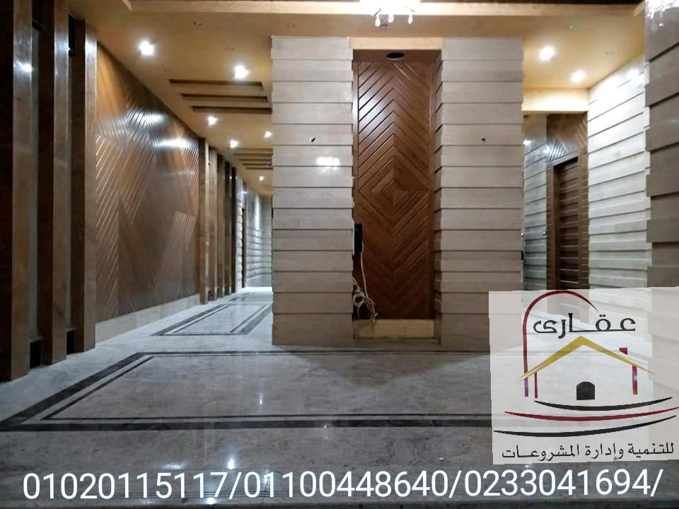 تشكيلة من أفضل الواجهات الخارجية للعمائر ( شركة عقارى 01100448640 ) Whats481