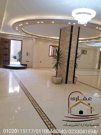 حوائط وأعمدة وإضاءة - حوائط - أعمدة - اضاءة ( شركة عقارى 01020115117) Whats484