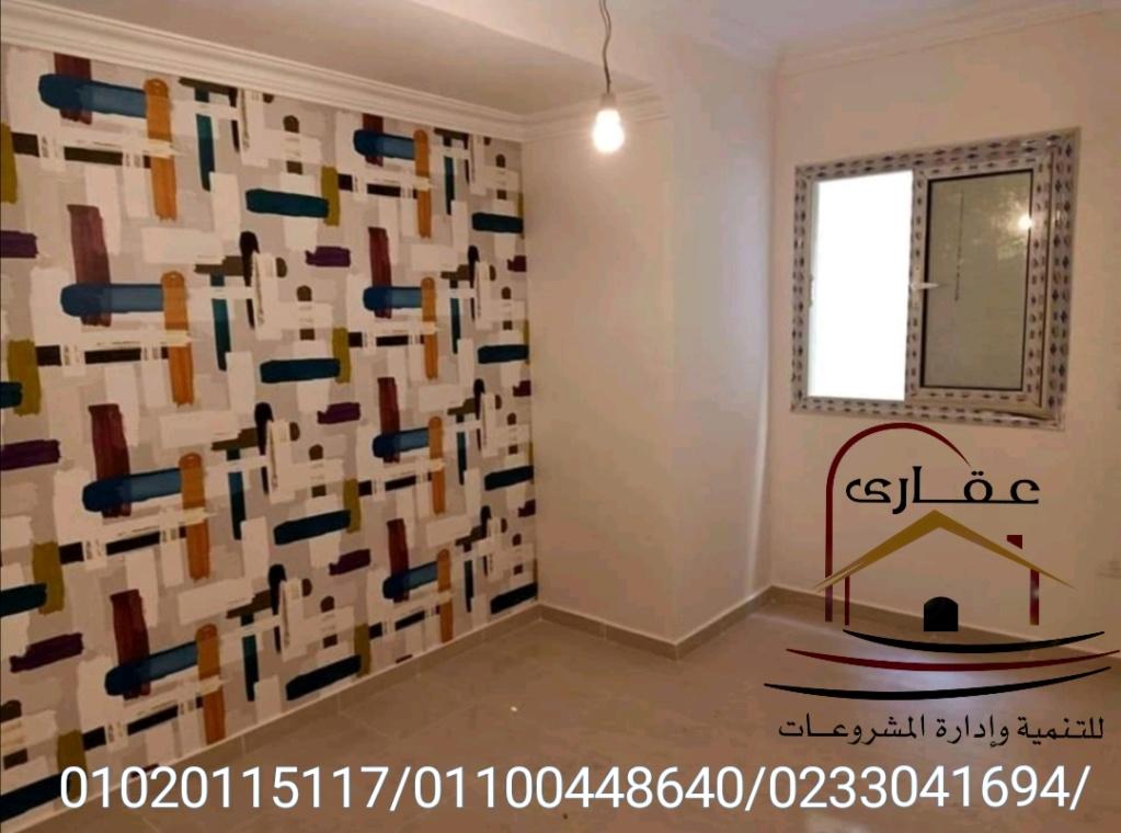 تصميم حوائط  - ديكورات حوائط (عقارى 01020115117  & 01100448640) Whats497