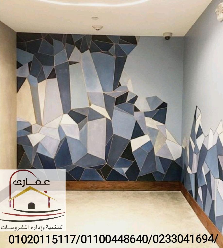 تصميم حوائط  - ديكورات حوائط (عقارى 01020115117  & 01100448640) Whats498