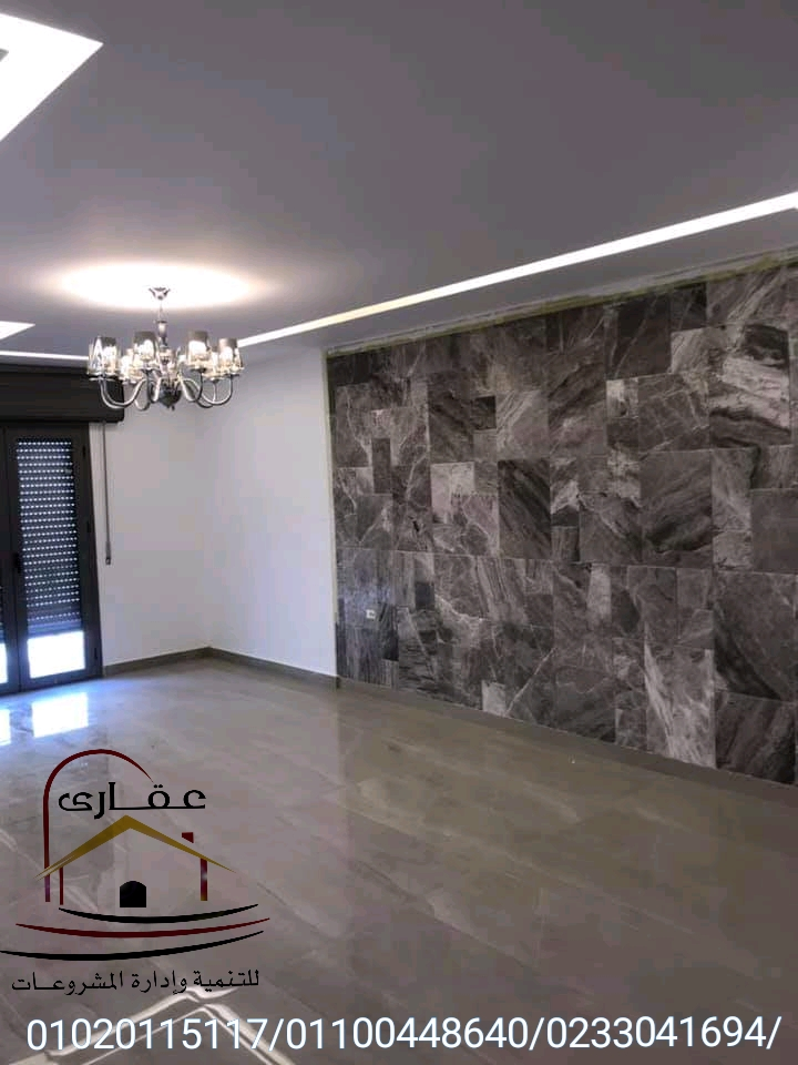 تصميم حوائط  - ديكورات حوائط (عقارى 01020115117  & 01100448640) Whats500