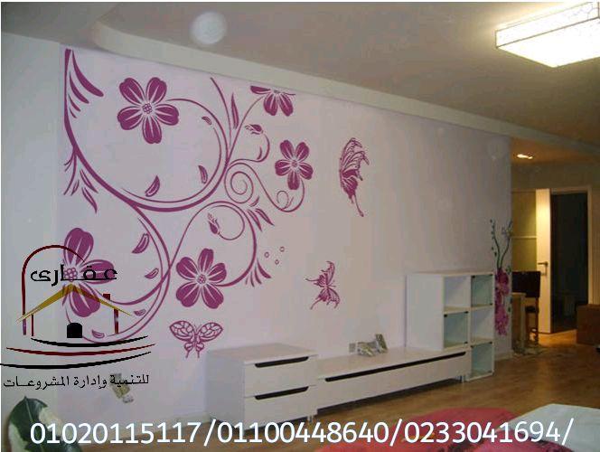 تصميم حوائط  - ديكورات حوائط (عقارى 01020115117  & 01100448640) Whats501