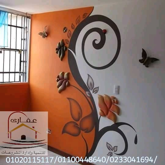 اجمل الوان الحوائط والأسقف - ديكورات حوائط (عقارى 01020115117 ) Whats502