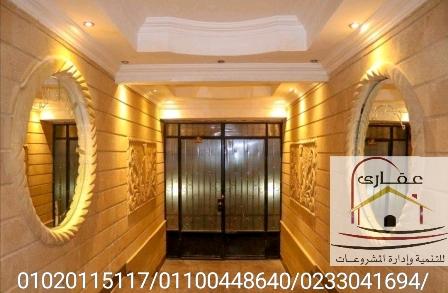مداخل العمائر - مداخل عمارات (عقارى 01100448640 ) Whats506