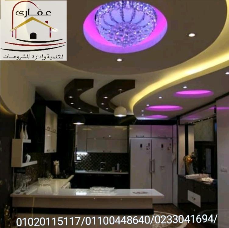 شركة ديكور فى مصر - شركة ديكور ( شركة عقارى  01020115117 ) Whats507