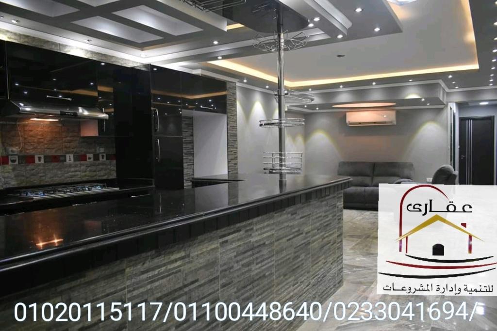 شركة ديكور فى مصر - شركة ديكور ( شركة عقارى  01020115117 ) Whats508