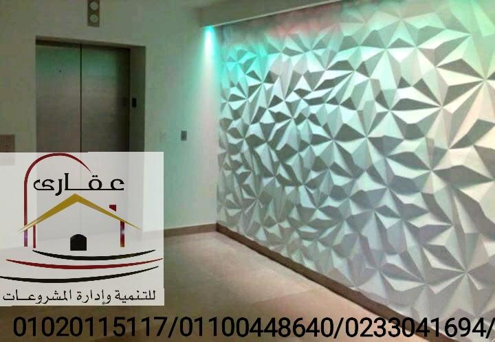 شركات ديكور وتشطيبات بالقاهرة (للاتصال بنا : عقارى 01100448640 _ 01020115117 ) Whats522