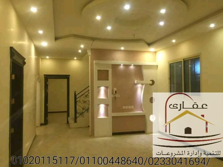 شركات ديكور وتشطيبات بالقاهرة (للاتصال بنا : عقارى 01100448640 _ 01020115117 ) Whats523