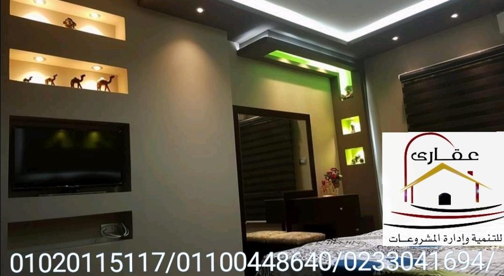 افضل شركة ديكورات  - أحدث الحوائط والأسقف (شركة عقارى ) 01100448640  Whats525