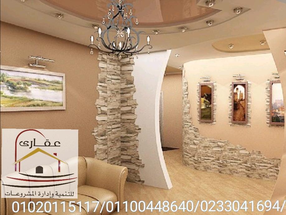 شركات تصميم ديكور - ديكورات أعمدة  (شركة عقارى) 01100448640 Whats560