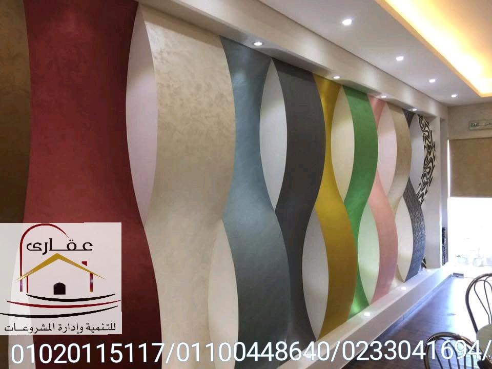 شركه تصميم ديكورات - أعمدة جبس (شركة عقارى) 01020115117 Whats561