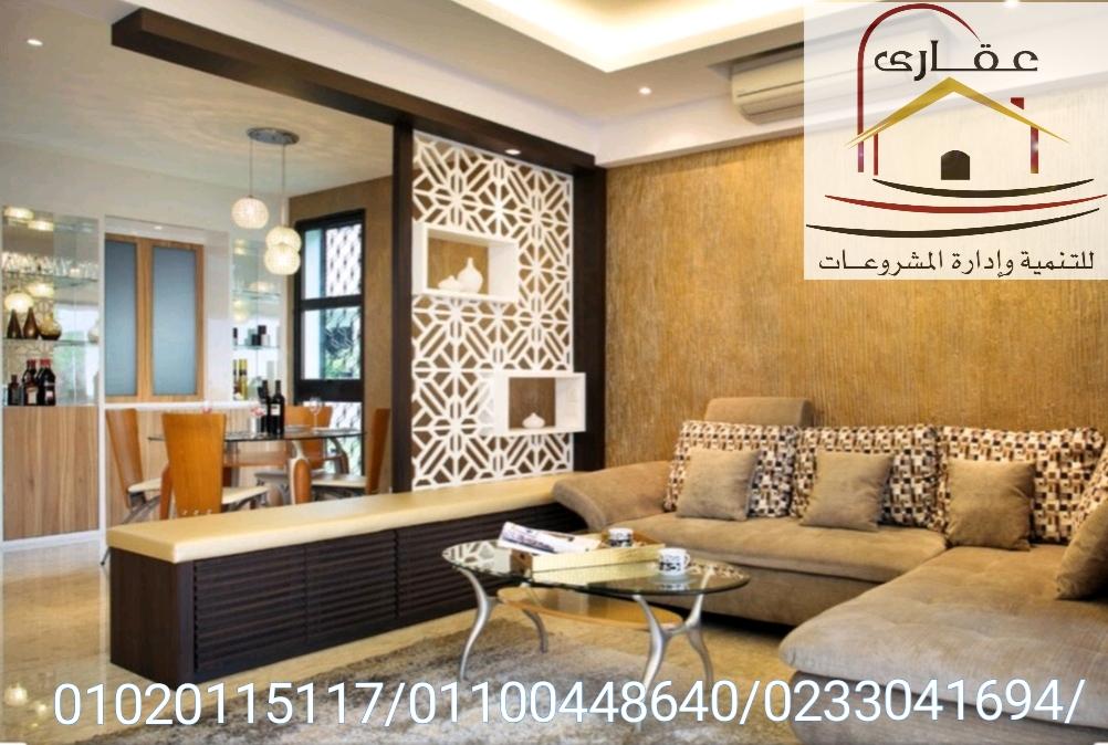 اسعار التشطيبات فى مصر- ديكورات ورق حائط (عقارى) 01100448640 Whats570
