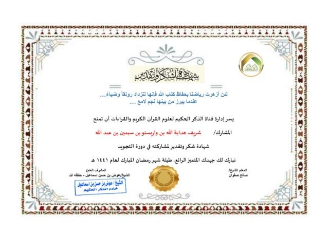 شهادة تقدير وشكر للجهود المتميزة خلال شهر رمضان _aoy_a10