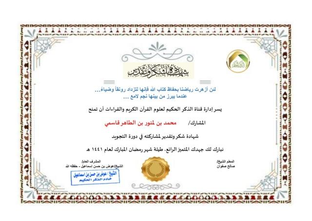 شهادة تقدير وشكر للجهود المتميزة خلال شهر رمضان _aoy_a14