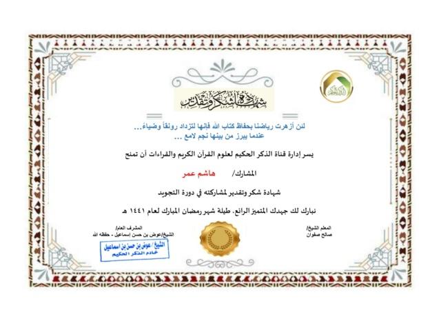 شهادة تقدير وشكر للجهود المتميزة خلال شهر رمضان _aoy_a15