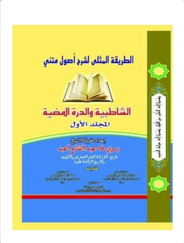 كتاب الشاطبية والدرة المضية  Aoo_ao11