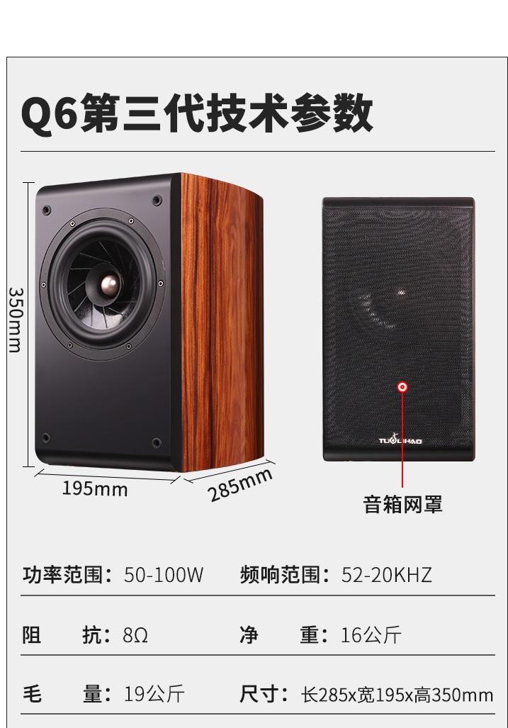 """Tuolihao Q6 MK3 Full Rang 6 1/2"""" Audiophile Speaker (New Open Box Test) Q6_mk317"""