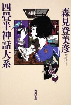[ANIME/ROMAN] The Tatami Galaxy (Yojouhan Shinwa Taikei) Yojouh10