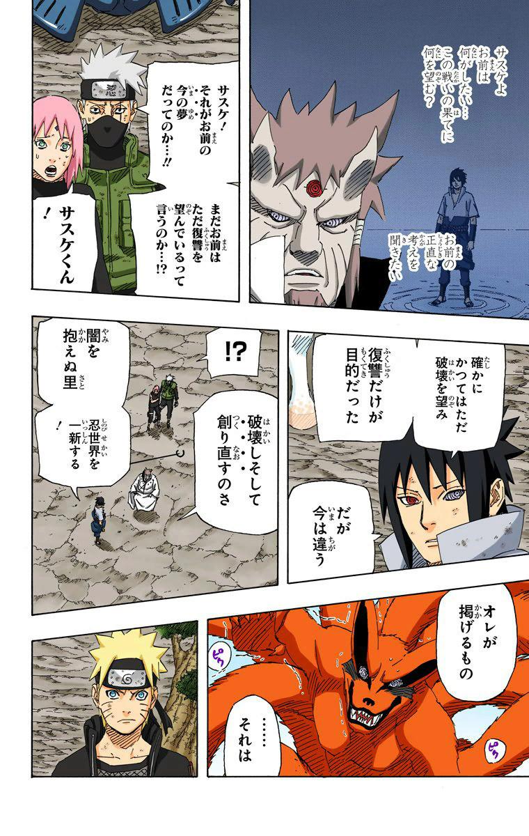 Shukaku vs kurama 03510