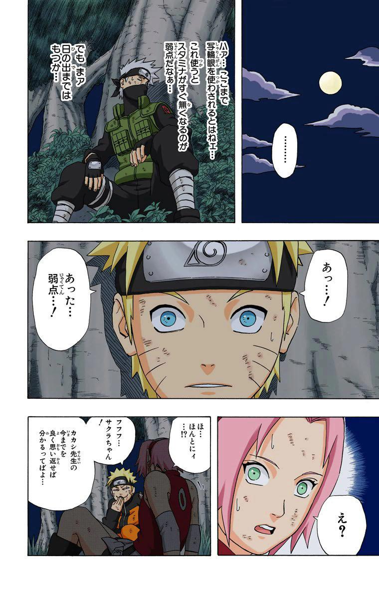 Chiyo e Sakura Vs Hidan - Página 2 04110