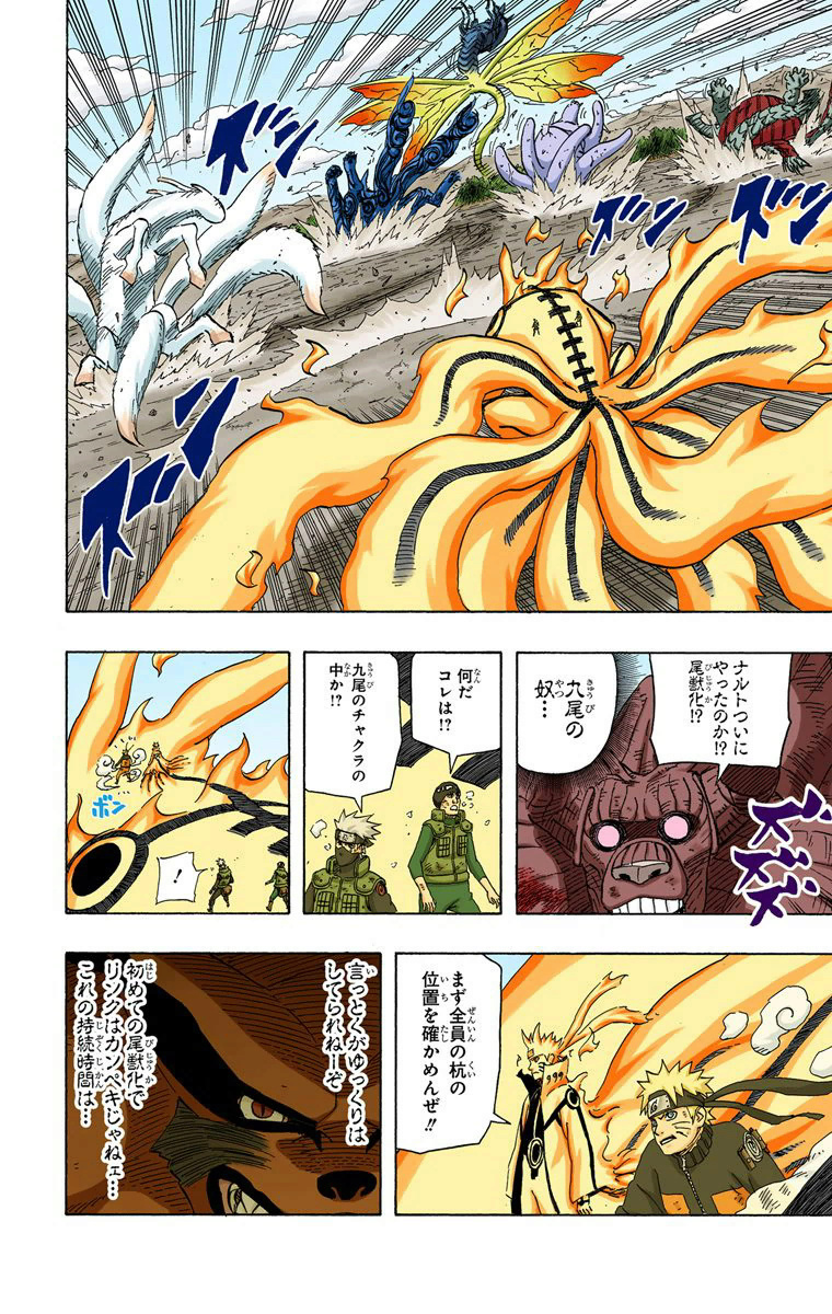 Shukaku vs kurama 10910