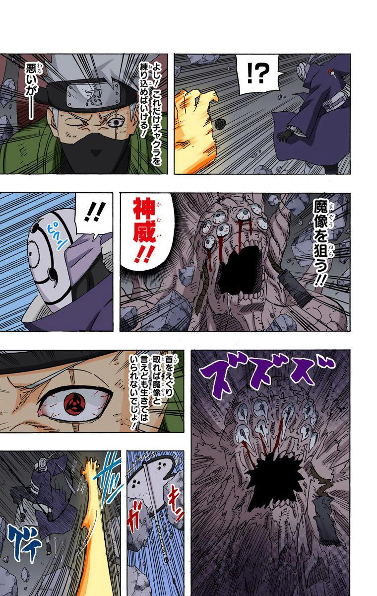 Onoki vs Kakashi 14410