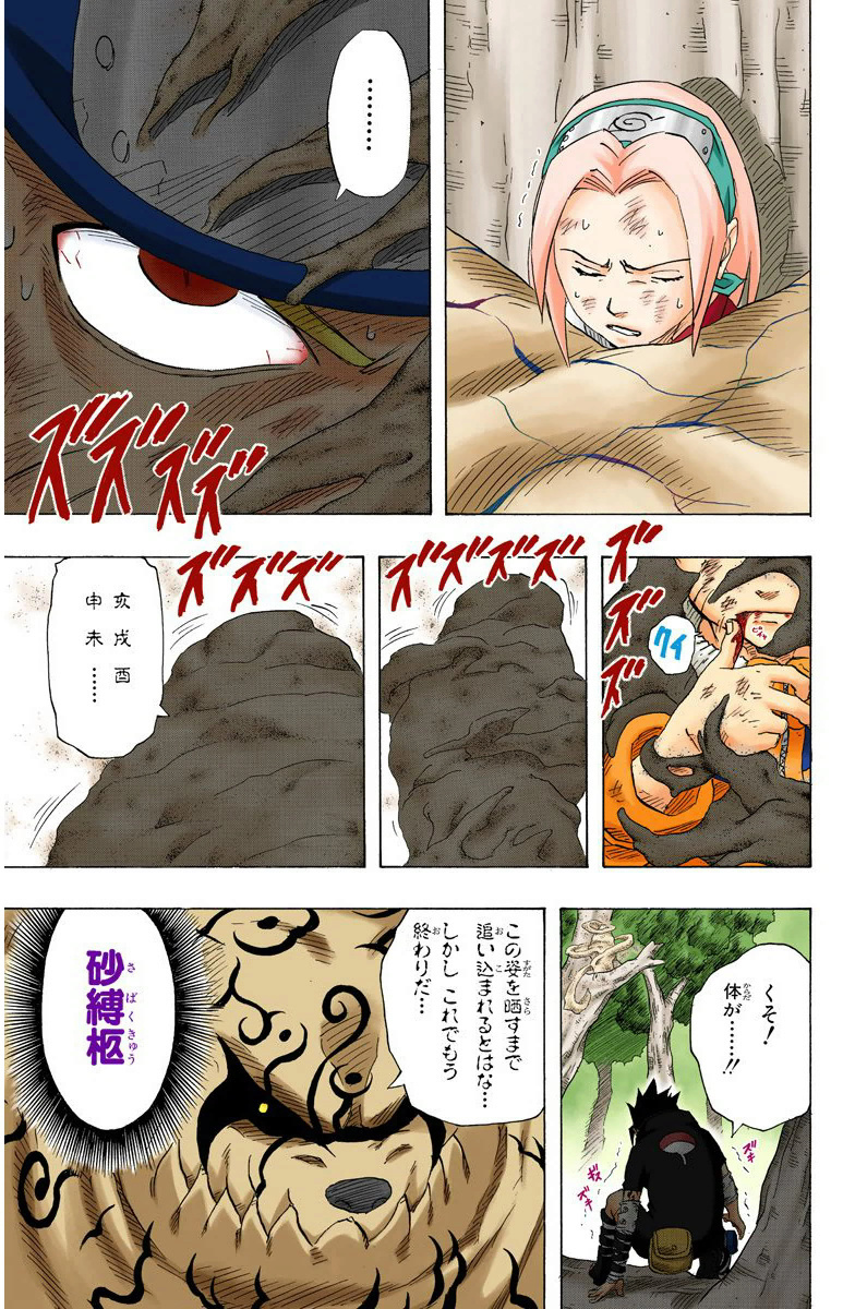 Shukaku vs kurama 15611