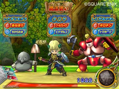 Dragon Quest: Monster Battleroad II Dqmb0310