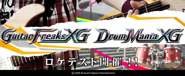 GuitarFreaksXG & DrumManiaXG Gfxgdm11