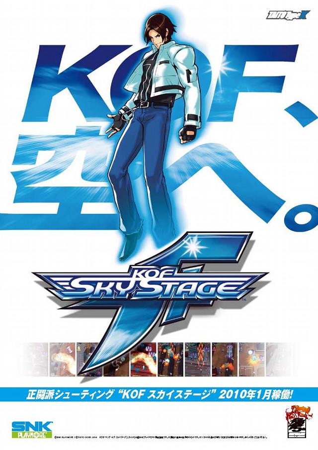 KOF Sky Stage Kofss010