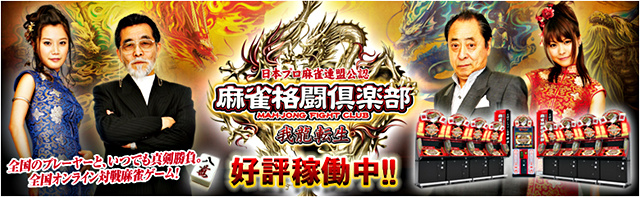 Mahjong Fight Club GT Mfc_gt10