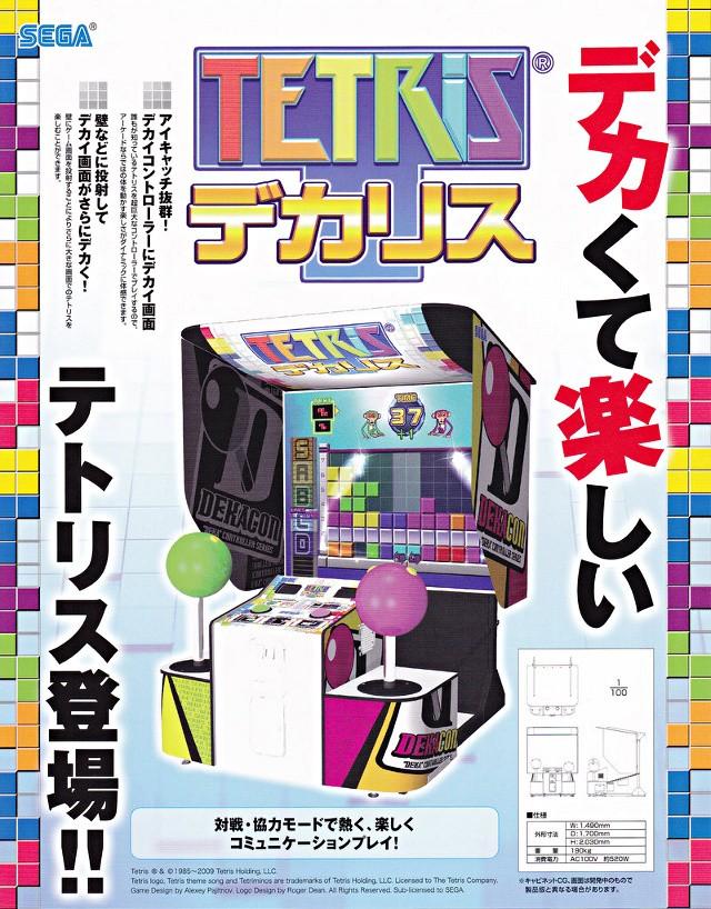 Tetris Giant (Tetris Dekaris) Tetris11