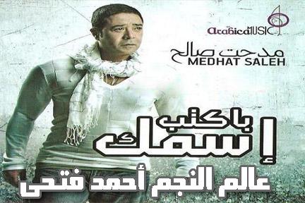 البوم مدحت صالح باكتب اسمك 003_ps10