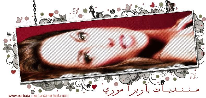 --:: مـلـتـقـى مـحـبـي  Barbara Mori ::--