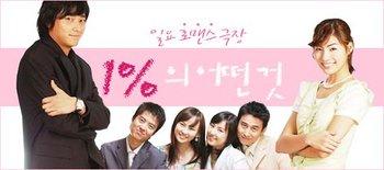 1% Of Anything [Suzaku-Drama Fansub] 1ofany10