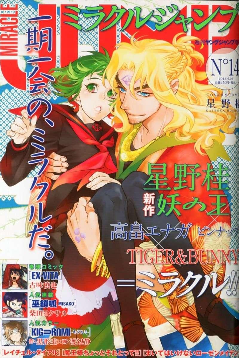 D.Gray-Man de Katsura Hoshino - Page 3 Miracl10