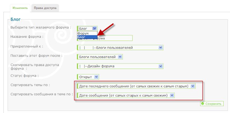 Блоги на вашем форуме: особый режим показа отдельных разделов форума Blog_p10