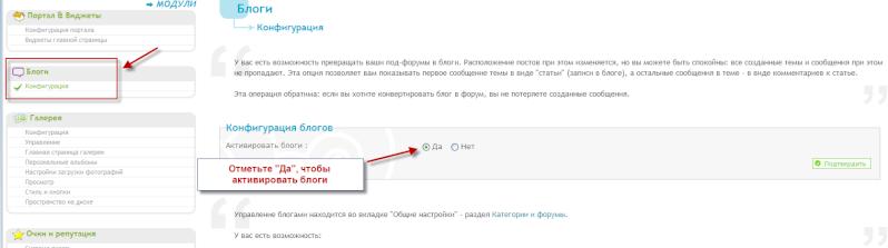 Блоги на вашем форуме: особый режим показа отдельных разделов форума Blogs_10