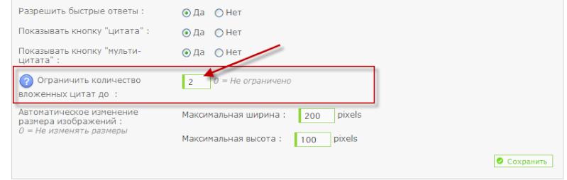 Обновления на Forum2x2: 25 новых функций! Citaty10