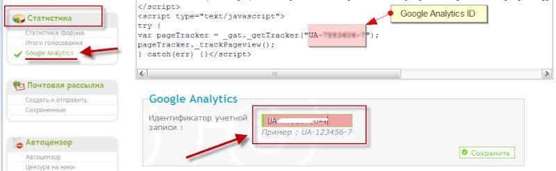 Интеграция Google Analytics на форумах Forum2x2 Code_p10