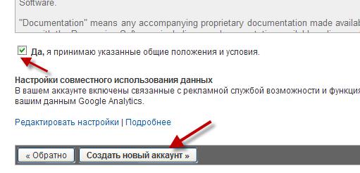 Интеграция Google Analytics на форумах Forum2x2 Confir10