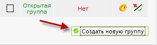Автоматическое вступление пользователей в группу Create14