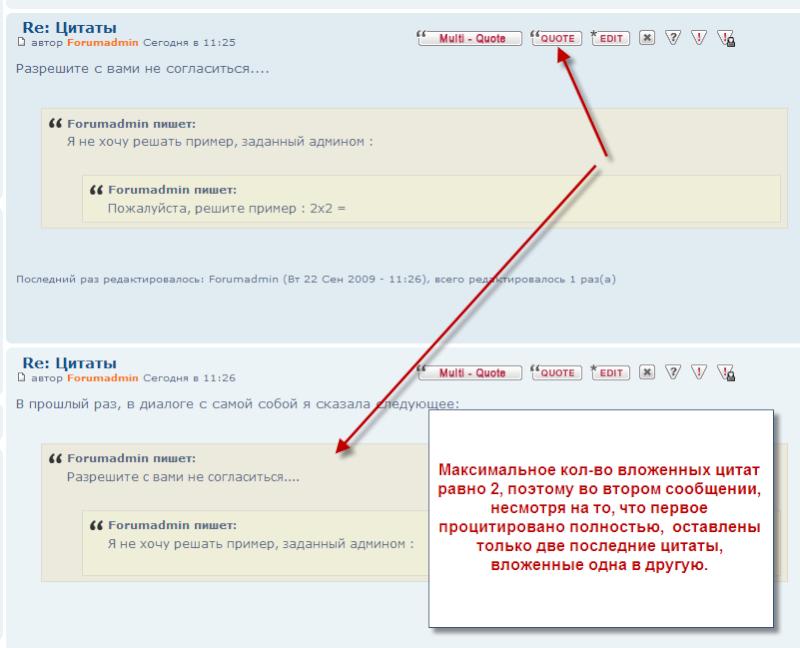 Обновления на Forum2x2: 25 новых функций! Cytaty10