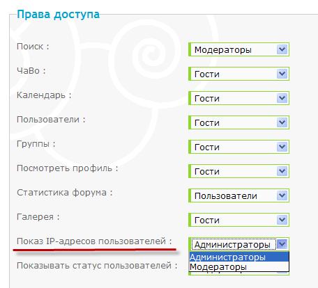 Обновления на Forum2x2: 25 новых функций! Ip_per10