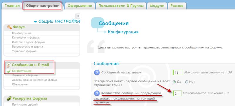 Обновления на Forum2x2: 25 новых функций! Last_m10